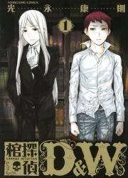 棺探偵D&W 1巻 (1)