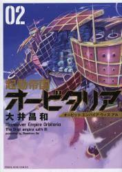 起動帝国オービタリア 2巻 (2)