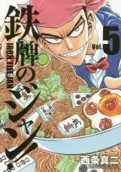鉄牌のジャン! 5巻 (5)