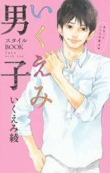 いくえみ男子スタイルBOOK 〜love with you〜