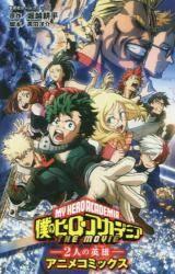 劇場版アニメコミックス 僕のヒーローアカデミア THE