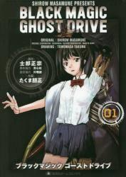 BLACK MAGIC GHOST DRIVE 1巻 (1)