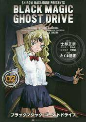 BLACK MAGIC GHOST DRIVE 2巻 (2)