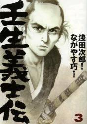 壬生義士伝 3巻 (3)