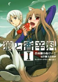 狼と香辛料 全巻 (1-16)