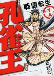 孔雀王〜戦国転生〜 1巻 (1)
