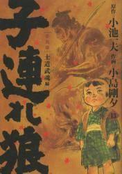 子連れ狼 13巻 (13)