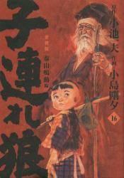 子連れ狼 16巻 (16)