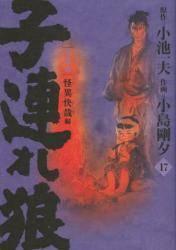 子連れ狼 17巻 (17)