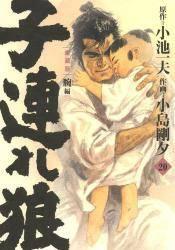 子連れ狼 20巻 (20)