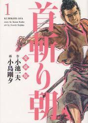 首斬り朝 1巻 (1)