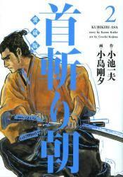 首斬り朝 2巻 (2)