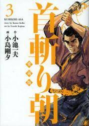 首斬り朝 3巻 (3)