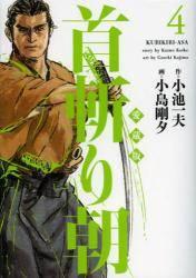 首斬り朝 4巻 (4)