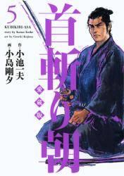 首斬り朝 5巻 (5)