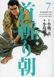 首斬り朝 7巻 (7)