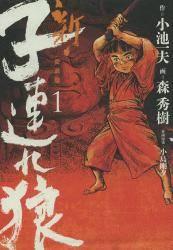 新・子連れ狼 1巻 (1)