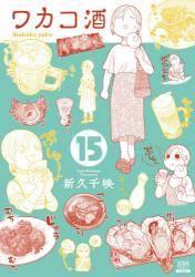 ワカコ酒 15巻 (15)