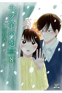 モブ子の恋 8巻 (8)