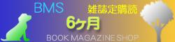 月刊サンデージェネックス 06ヶ月 雑誌定期購読