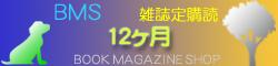 月刊サンデージェネックス 12ヶ月 雑誌定期購読