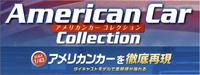 隔週刊 アメリカンカー コレクション バックナンバー <BMSHOP>