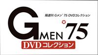 隔週刊 Gメン'75 DVDコレクション バックナンバー <BMSHOP>