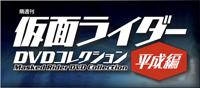隔週刊 仮面ライダーDVDコレクション 平成編 ディアゴスティーニ・ジャパン バックナンバー <BMSHOP>