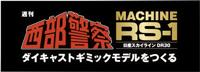 西部警察 MACHINE RS-1  アシェット・コレクションズ・ジャパン バックナンバー <BMSHOP>