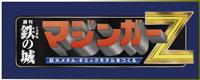 週刊 鉄の城 マジンガーZ 巨大メタル・ギミックモデルをつくる アシェット・コレクションズ・ジャパン バックナンバー <BMSHOP>