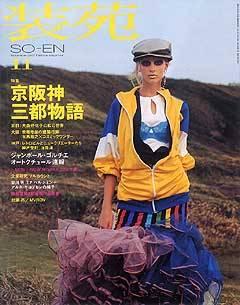 装苑 2003年11月号
