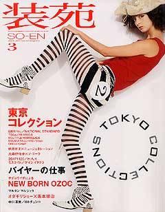 装苑 2004年03月号 表・裏の表紙にキズ・折り目アリ