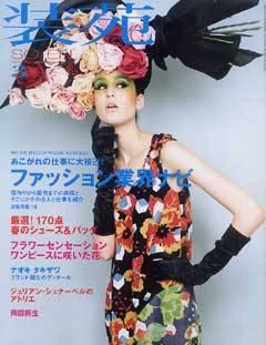 装苑 2008年03月号 ファッション業界ナビ