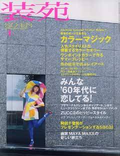 装苑 2008年04月号 カラーマジック
