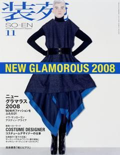 装苑 2008年11月号 80年代ファッションをふたたび