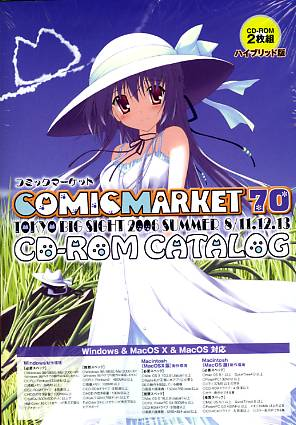コミックマーケットカタログ 70 CD ROM