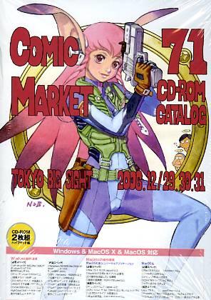コミックマーケットカタログ71 CD-ROM 2006年