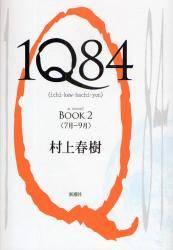 1Q84 a novel BOOK2 /村上春樹