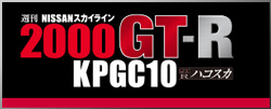 週刊NISSANスカイライン2000GT−R KPGC10