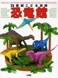 21世紀 こども百科 恐竜館