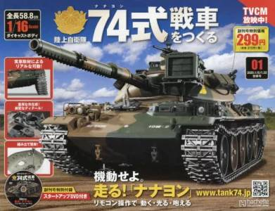 陸上自衛隊 74式戦車をつくる 1号