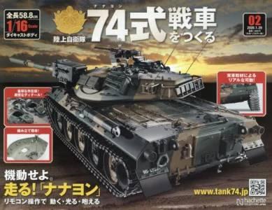 陸上自衛隊 74式戦車をつくる 2号