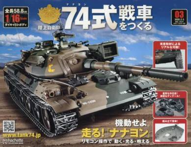 陸上自衛隊 74式戦車をつくる 3号