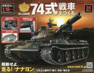 陸上自衛隊 74式戦車をつくる 4号
