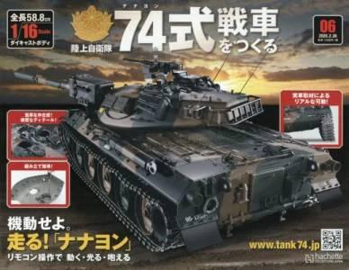 陸上自衛隊 74式戦車をつくる 6号