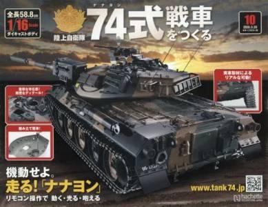 陸上自衛隊 74式戦車をつくる 10号
