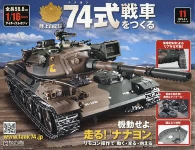 陸上自衛隊 74式戦車をつくる 11号