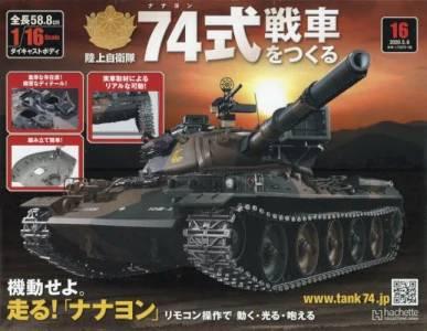 陸上自衛隊 74式戦車をつくる 16号