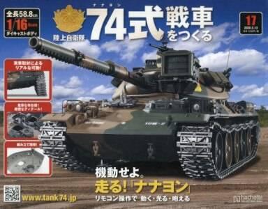 陸上自衛隊 74式戦車をつくる 17号