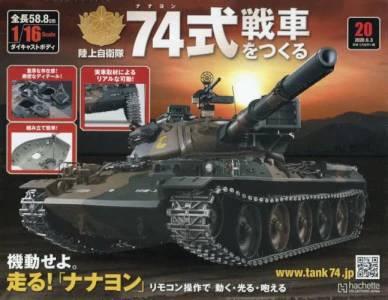 陸上自衛隊 74式戦車をつくる 20号